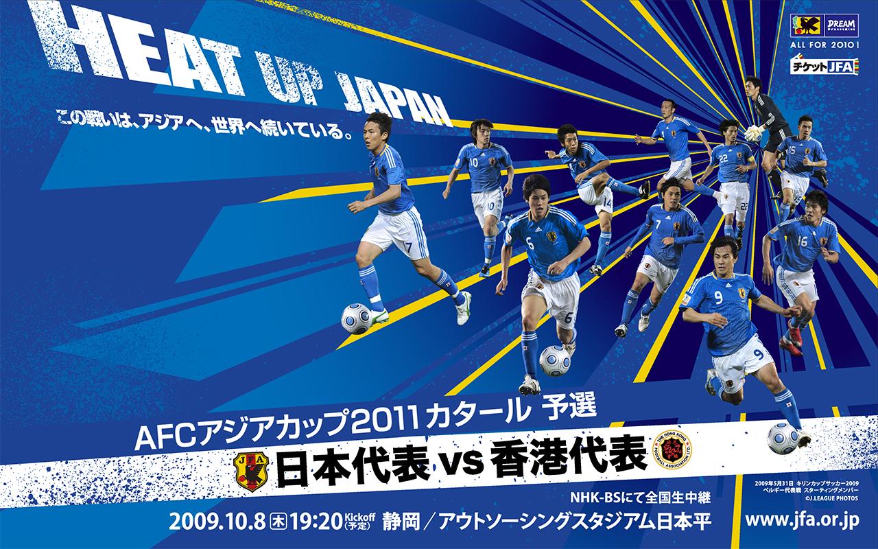 壁紙ダウンロード Afcアジアカップ11 カタール予選 特設ページ 日本代表 日本サッカー協会